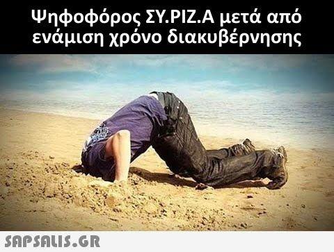 ΧΙΟΥΜΟΡ ΣΥΡΙΖΑ