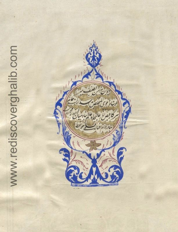 77 best mirza ghalib 39 s lost manuscript nuskha e hamidiya for Diwan e ghalib shayari