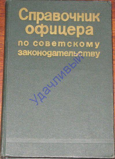Справочник офицера по советскому законодательству 1966 г..
