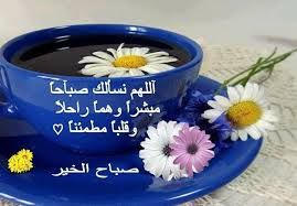 Image result for ‫اسعد الله صباحكم‬‎