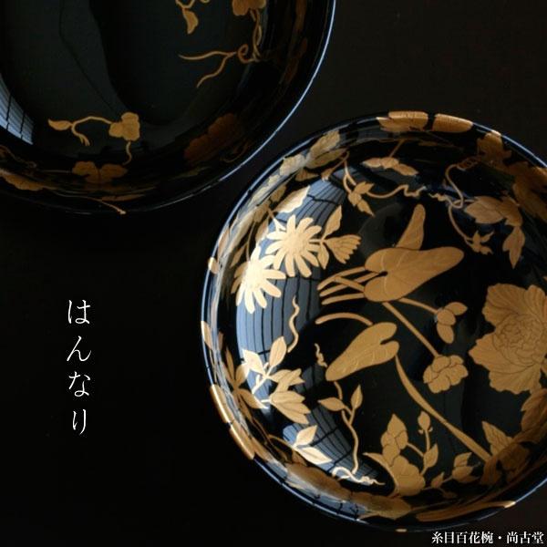 Japanese Lacquerware.