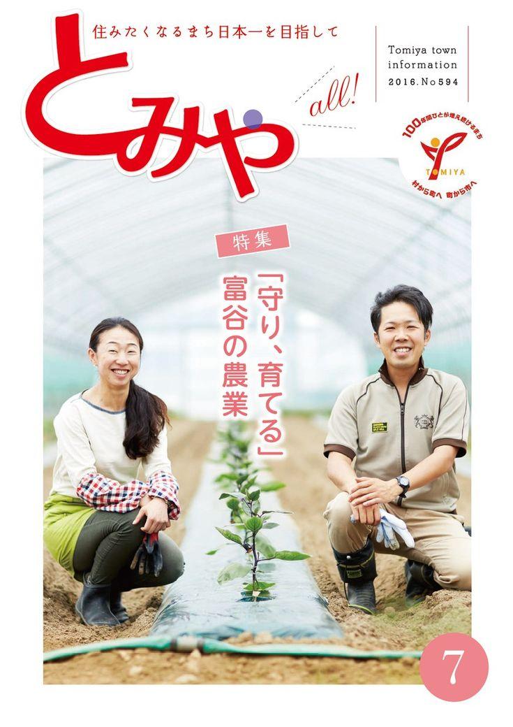 広報とみや 平成28年7月号 No.594 | ミヤギイーブックス「miyagi ebooks」