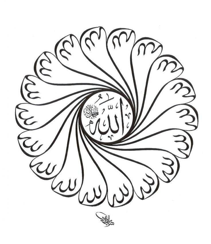 caligraphie arab