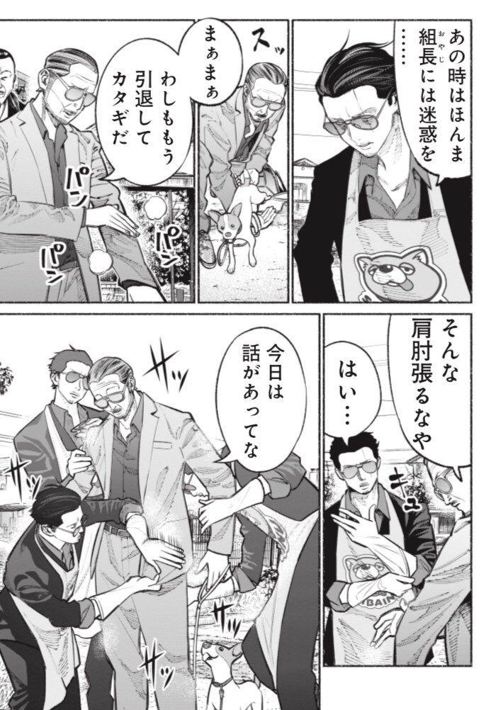 ゲイ 漫画 ノラガミ
