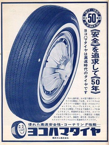 1967, Yokohama Tire, Japan