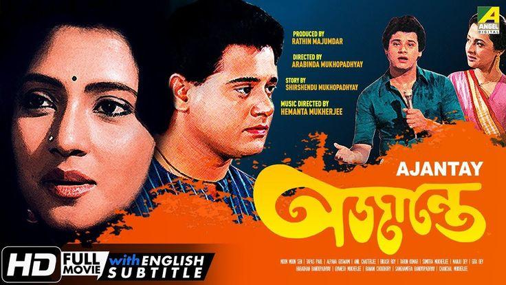 Movie: Ajantay Language: Bengali Genre: Drama Producer: Rathin Majumdar Director: Arabinda Mukhopadhyay Story: Shirshendu Mukhopadhyay Music Director: Hemanta Mukherjee Lyricist: Atulprasad Sen, Jadu Nandan, Gauri Prasanna Mazumder Playback: Hemanta Mukherjee, Usha Uthup, Arundhati Holme Chowdhury, Shakti Thakur, Ina Mukherjee  Release: 1984 Star Cast: Moon Moon Sen, Tapas Paul, Alpana Goswami, Anil Chatterjee, Bikash Roy, Tarun Kumar, Sumitra Mukherjee, Manju Dey, Gita Dey, Haradhan…