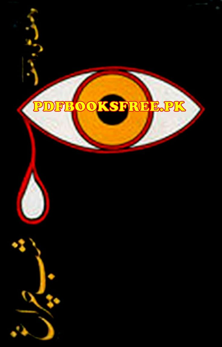 shakespeare books in urdu pdf free download