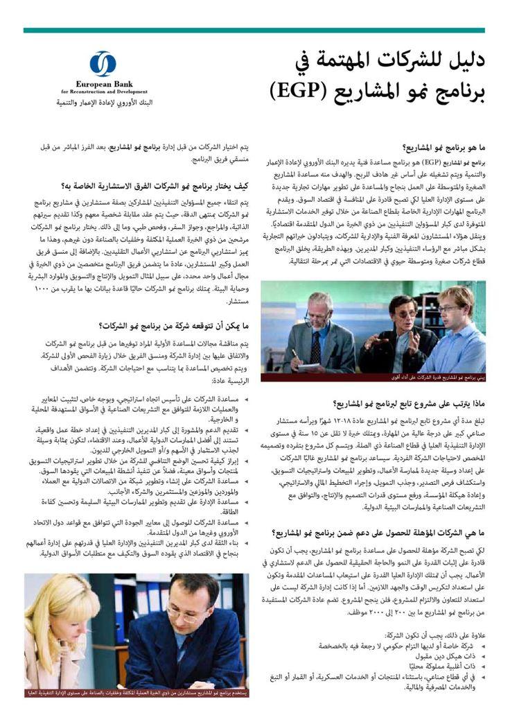 TAM.arabic by Lina Hayek