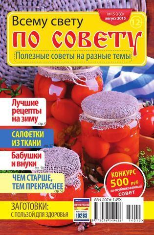 """Журнал """"Всему свету по совету"""" №15/2015"""