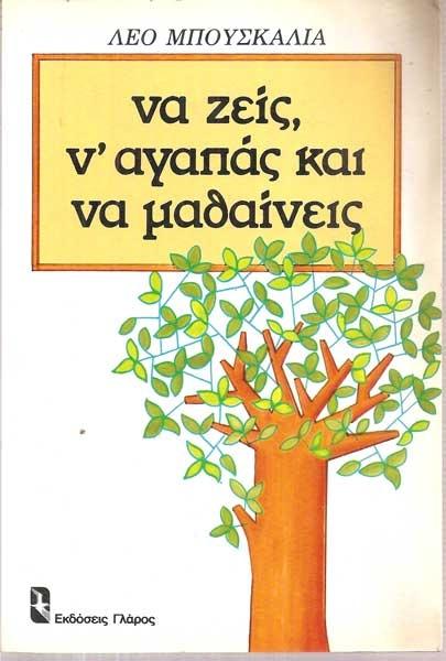 ΛΕΟ ΜΠΟΥΣΚΑΛΙΑ