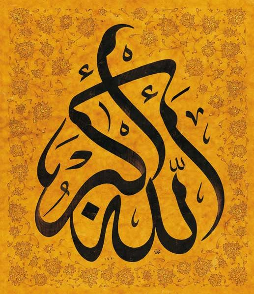 All sizes | TURKISH ISLAMIC CALLIGRAPHY ART (121) | Flickr - Photo Sharing!