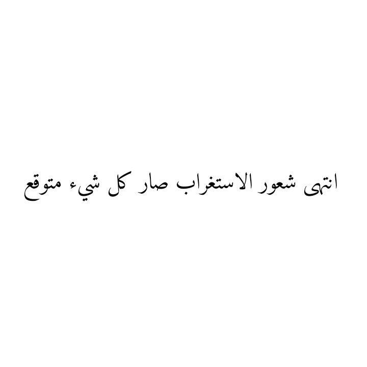 Pin By Salma On اقتباسات قصيرة Spirit Quotes Arabic Quotes Words