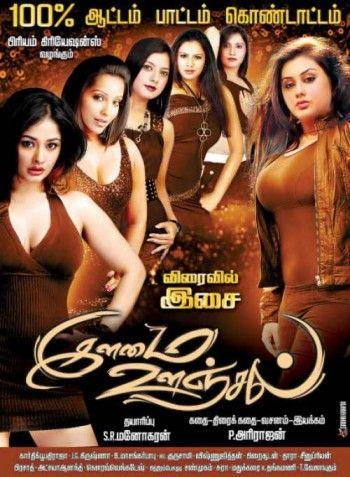 Ilamai Oonjal   [02-Sep-2016]   Language: Tamil   Genres: #Action   Lead Actors…
