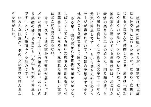 第7回年賀状思い出大賞「挨拶状ドットコム賞」