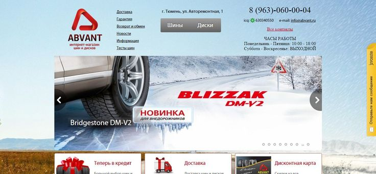 Abvant is Prestashop Development for Russia website. It has several eCommerce features. This eCommerce website design is for online store wheels and tires in Tyumen.