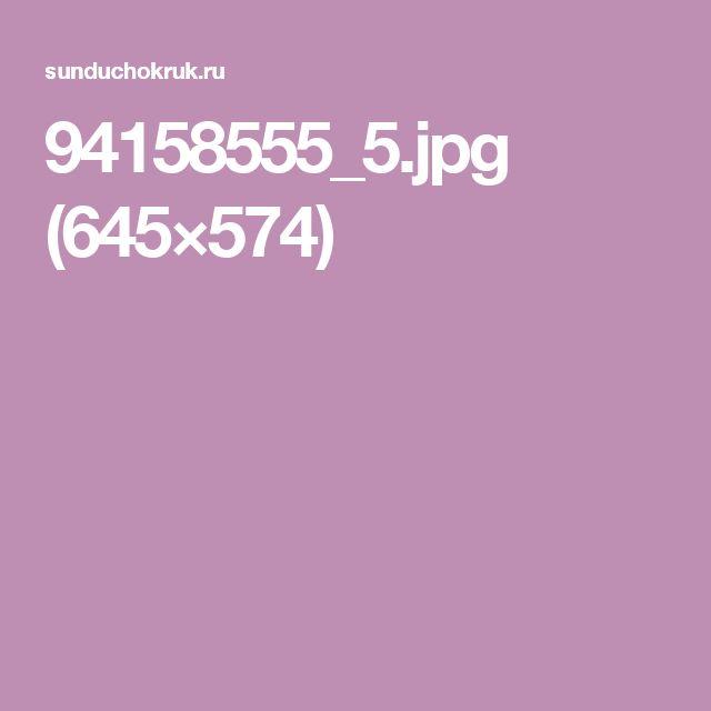 94158555_5.jpg (645×574)