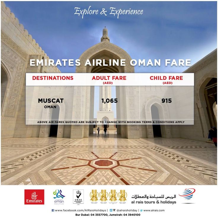 Explore & Experience Oman! Emirates Airline