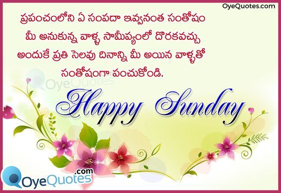 Here is New Telugu 2017Happy sunday quotations for friends to improve family and friendship realtions in their life, Telugu Famous Sunday good morning Messages, Best Family Relations Quotes and Messages online, Happy Sunday Best Inspirational Wallpapers and Messages pics. Facebook Telugu Sunday Images online.  Prapamchamloni Ye Sampadaa Evvanantha Santhosham Mee Anukunna Vaalla Saameepyamlo Dorakavachchu. …