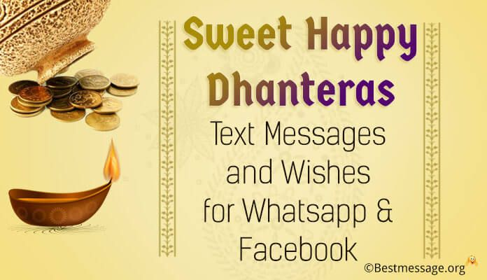 Beautiful collection of happy dhanteras messages 2017 for festivals of lights. Send the Warm Wishes of Happy Dhanteras SMS For WhatsApp & Facebook With Best Wishes to Your Friends, Lovers and Family.