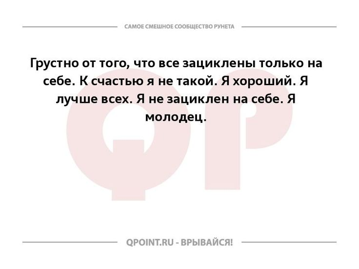 Qpoint - шутки, юмор, смешные картинки, демотиваторы смешней смешного, в самом смешном сообществе рунета!