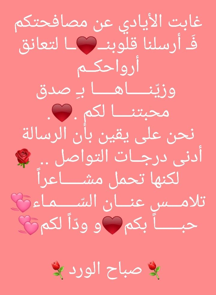Pin By فلسطينية ولي الفخر On الكلمة الطيبة Love Flowers Relationship Quotes