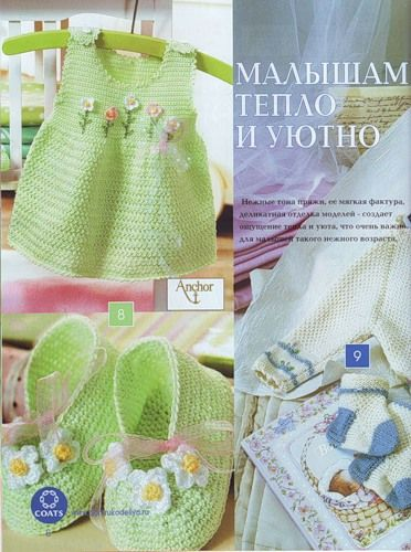 Green Spring Dress free crochet graph pattern