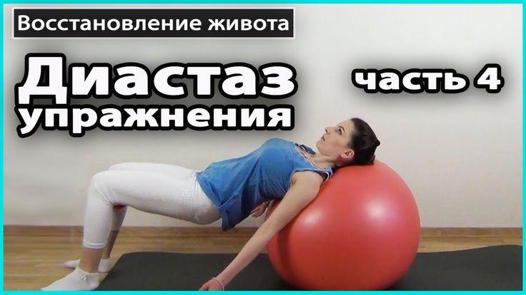 УПРАЖНЕНИЯ ОТ ДИАСТАЗА прямых мышц живота. ЧАСТЬ 4 ▶️ Восстановление живота ⭕️ LilyBoiko