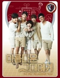 To The Beautiful You drama | Watch To The Beautiful You drama online in high quality