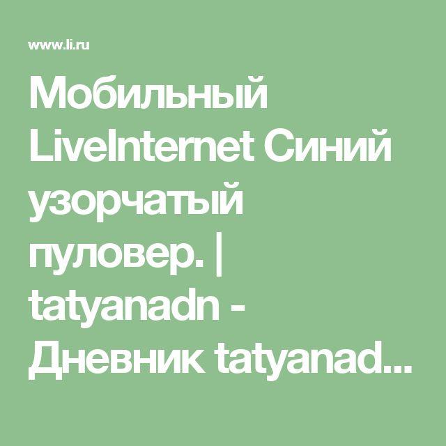 Мобильный LiveInternet Синий узорчатый пуловер. | tatyanadn - Дневник tatyanadn |