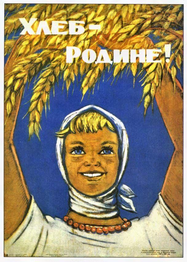 - Хрущёвская оттепель - Хлеб - родине