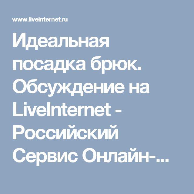 Идеальная посадка брюк. Обсуждение на LiveInternet - Российский Сервис Онлайн-Дневников