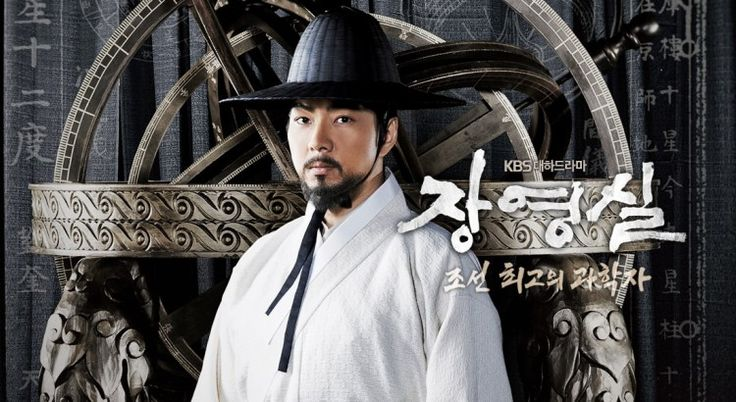 Jang Yeong Sil The Greatest Scientist of Joseon (KBS1) 2016