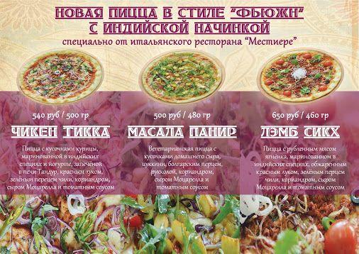 Лето подходит к концу, становится грустно, но #ресторан   #Местиере   старается порадовать своих гостей всё новыми кулинарными изысками :)  Представляем новую пиццу в стиле #фьюжн  с индийской начинкой!  Ленинский пр-кт, 38 +7 495 930 22 88  www.mestiere.ru