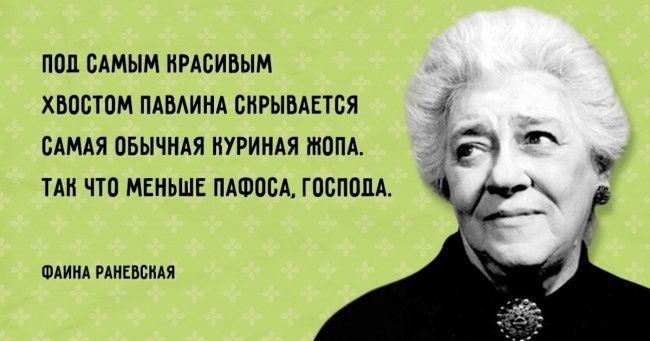 30цитат несравненной Фаины Раневской