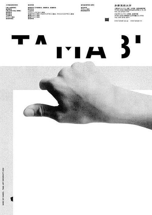 Japanese Poster: Tamabi. Kenjiro Sano / Mr. Design. 2012 - Gurafiku: Japanese Graphic Design
