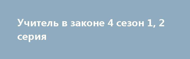 Учитель в законе 4 сезон 1, 2 серия http://kinofak.net/publ/boeviki/uchitel_v_zakone_4_sezon_1_2_serija_hd_3/3-1-0-5319  Сериал был просмотрен запоем, напряженный и сюжет развивается нелинейно. Следует отметить хорошую режиссуру, хорошую игра актеров. Юрий Беляев играет замечательно, немногословный, говорящий только по делу, справедливый, привлекают выразительный взгляд и хорошие манеры.Герои Сергея Векслера и Михаила Горевого, особенно Михаила вызывают неподдельное отвращение, как вероятно…