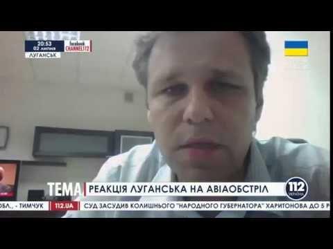 """Канал """"112 Украина"""" говорит правду о зверствах фашистов в Луганске 03.07..."""