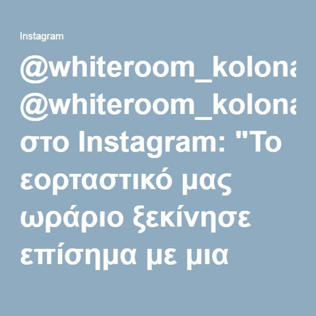 "@whiteroom_kolonaki στο Instagram: ""Το εορταστικό μας ωράριο ξεκίνησε επίσημα με μια μοναδική προσφορά! Οι 10 πρώτες κυρίες που θα τηλεφωνήσουν για μανικιούρ και πεντικιούρ την Μεγάλη εβδομάδα, θα εξασφαλίσουν δωρεάν ένα νέο ραντεβού για χτένισμα στο White Room! """