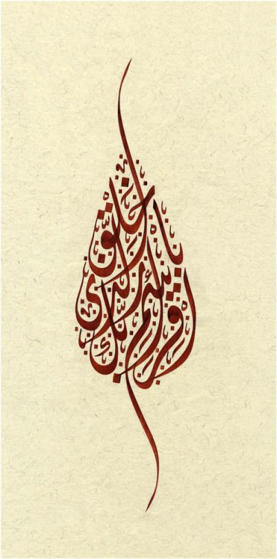 Read, In the name of Your Lord who created.