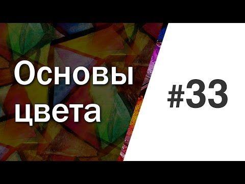 33 урока по теории цвета для дизайнеров и художников
