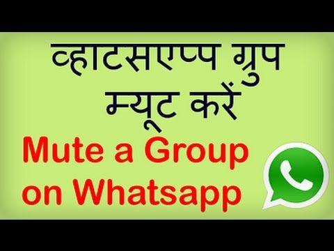 How to mute a Whatsapp Group Chat? This video explains step by step in Hindi व्हाट्सएप्प ग्रुप चैट को म्यूट कैसे करें? इस सरल हिंदी वीडियो से सीखिये।  Whatsapp Group chat ko mute kaise karein? Is asaan Hindi/Urdu video se seekhiye