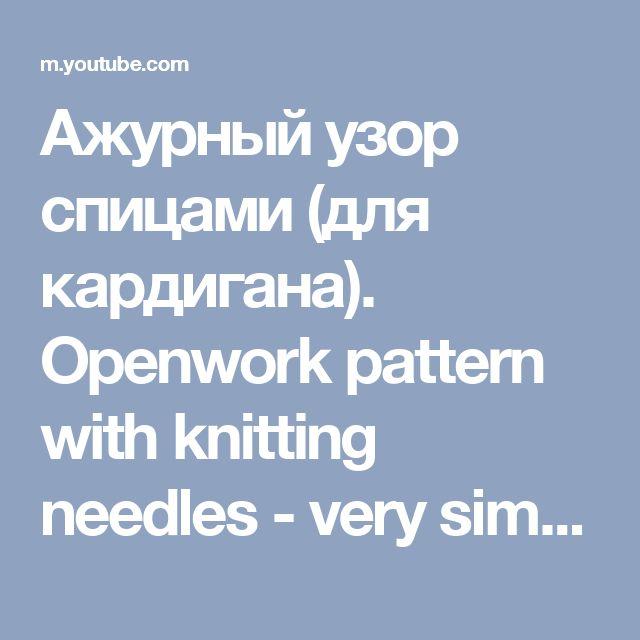 Ажурный узор спицами (для кардигана). Openwork pattern with knitting needles - very simple! - YouTube
