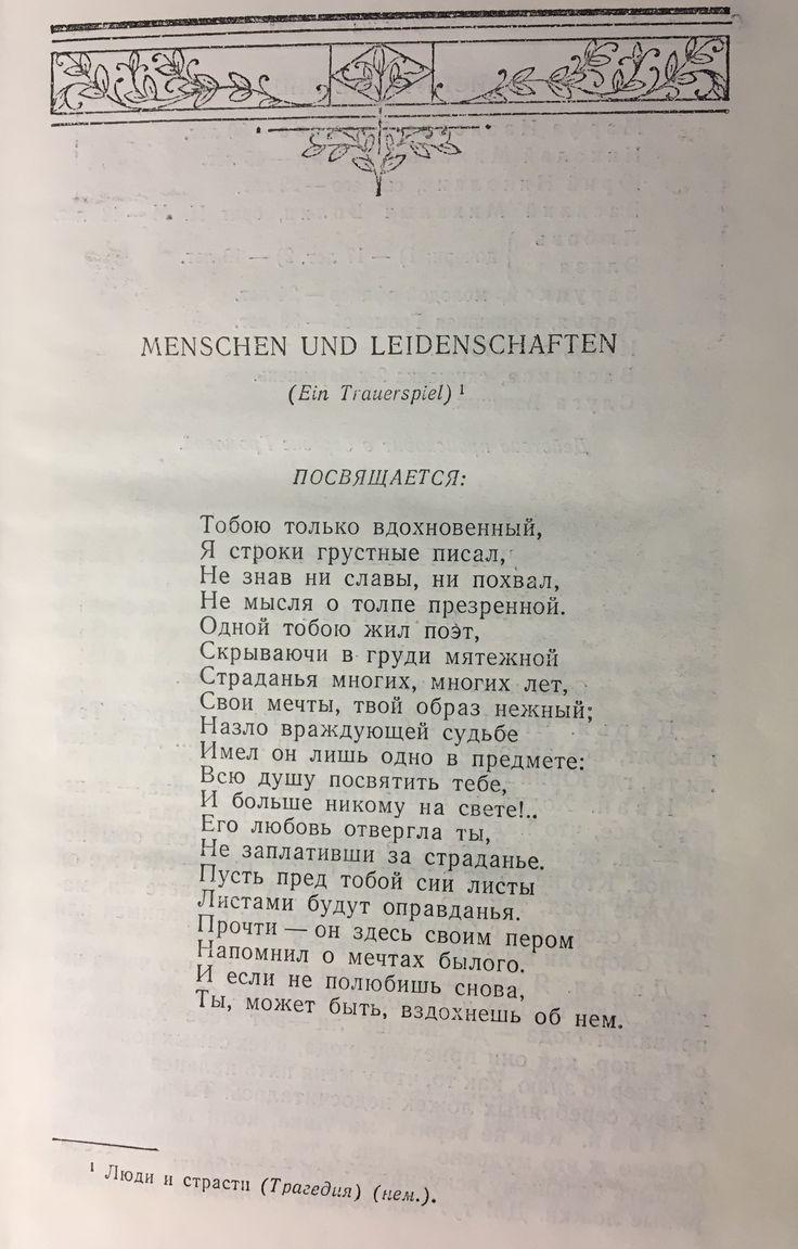 М.Ю.Лермонтов «Люди и страсти»