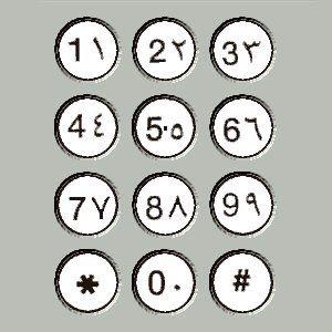Arabic Telephone Keypad. Wikipedia
