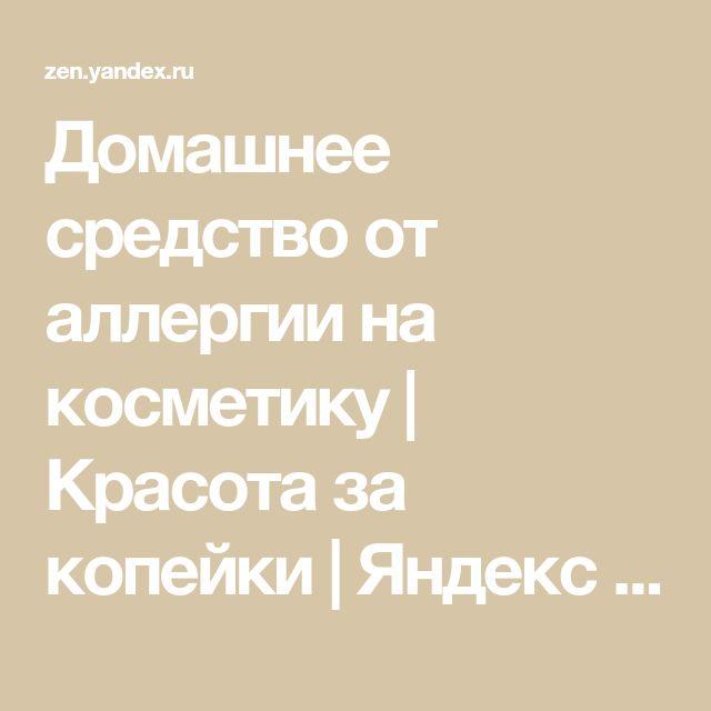 Домашнее средство от аллергии на косметику   Красота за копейки   Яндекс Дзен