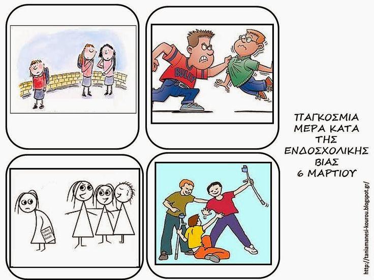 Δραστηριότητες, παιδαγωγικό και εποπτικό υλικό για το Νηπιαγωγείο: 6 Μαρτίου: Παγκόσμια Μέρα κατά της Ενδοσχολικής Βίας στο Νηπιαγωγείο - Πίνακες Αναφοράς και 7 χρήσιμες συνδέσεις