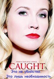 Caught (2015) - IMDb