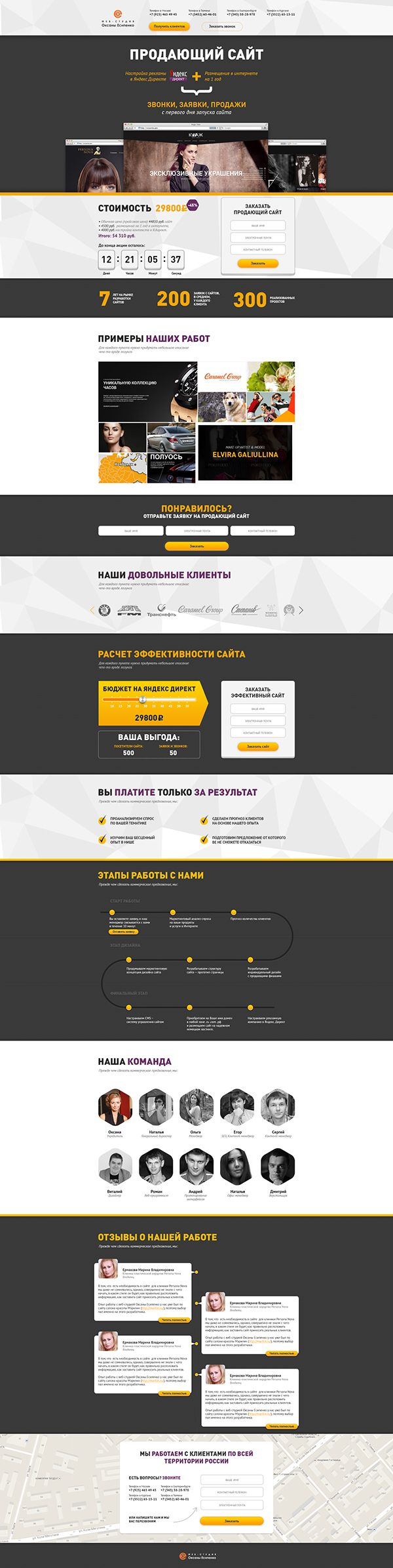 Landing page for Esipenko.pro by Vitaly Shmelev, via Behance