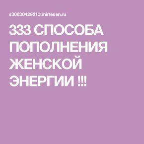 333 СПОСОБА ПОПОЛНЕНИЯ ЖЕНСКОЙ ЭНЕРГИИ !!!