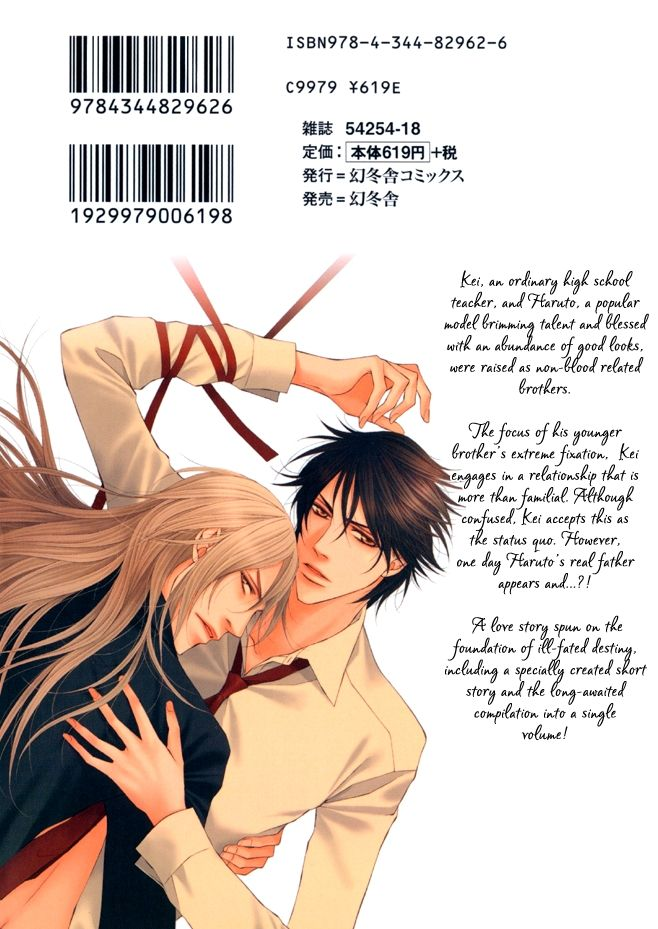 18 best best of yaoi manga with eli images on pinterest reading ikusen no toki o koete by minase masara fandeluxe Gallery